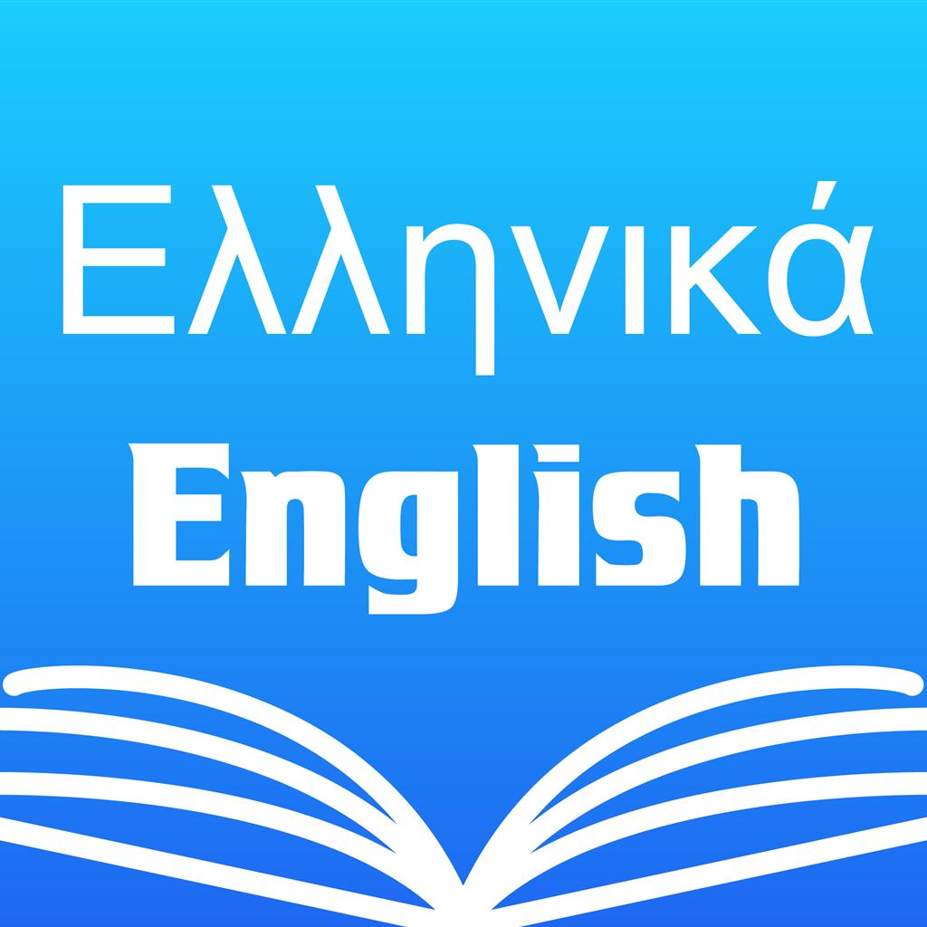 Επίσημες μεταφράσεις αγγλικών